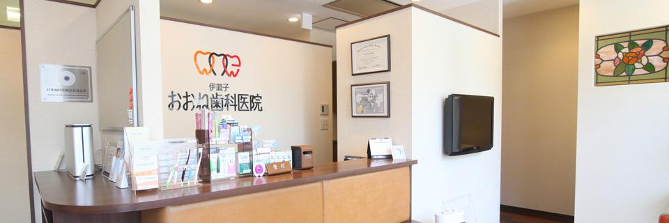 伊皿子おおね歯科医院photo